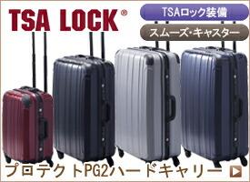プロテクトPG2ハードキャリー スーツケース