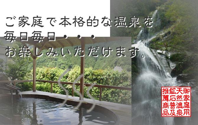 本物の温泉と同等の効果あり