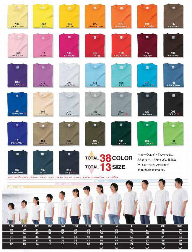 085-CVT ベーシックTシャツ
