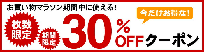 1000円引クーポン
