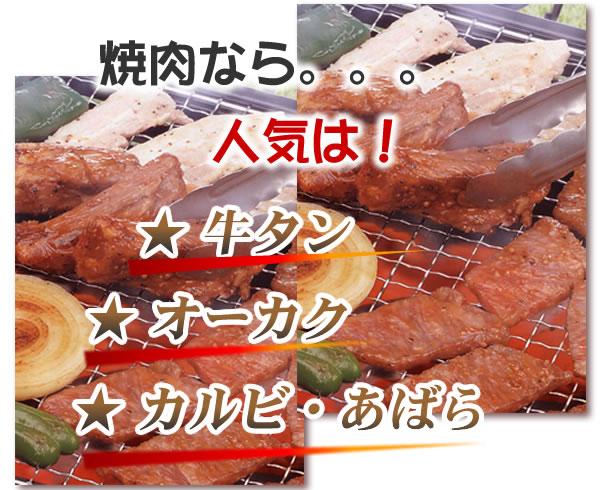 焼肉の人気
