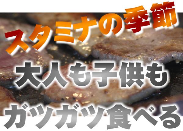 焼肉の季節