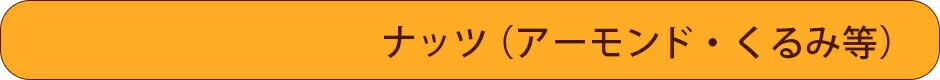 ナッツ(アーモンド・くるみ等)