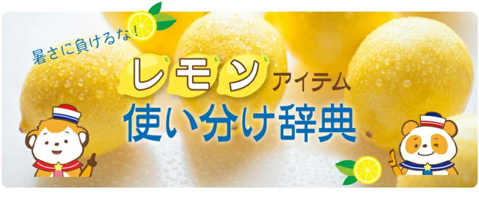 レモン特集