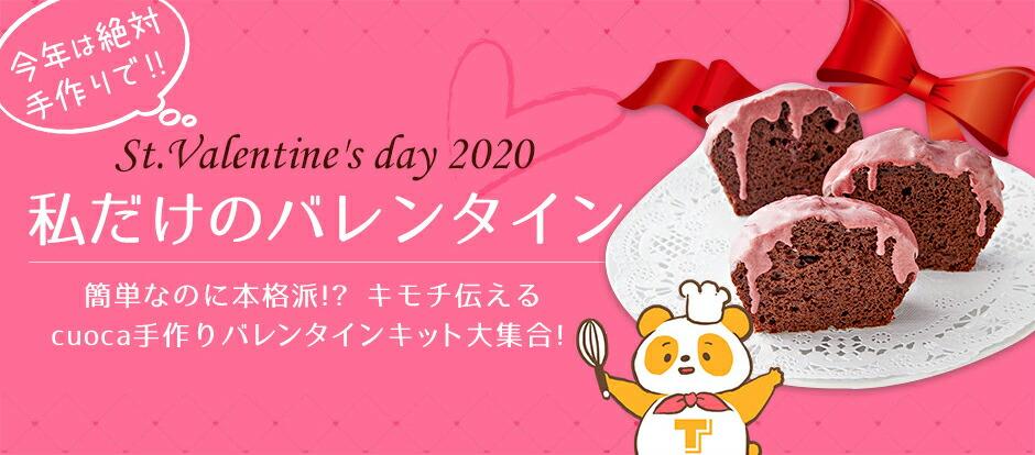 バレンタインキット