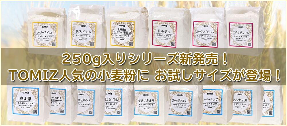 250g小麦粉