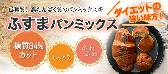 ふすまパンミックス