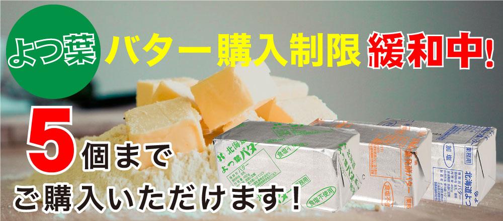 よつ葉バター5個までご購入OK
