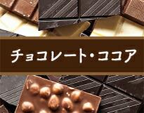 チョコココア