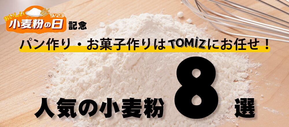 小麦粉の日