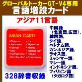 アジア言語カード