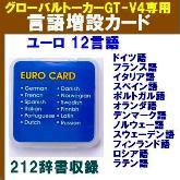 ユーロ言語カード