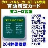 東ヨーロッパ言語カード