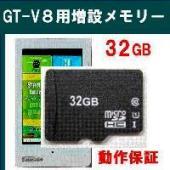 GT-V7 メモリー