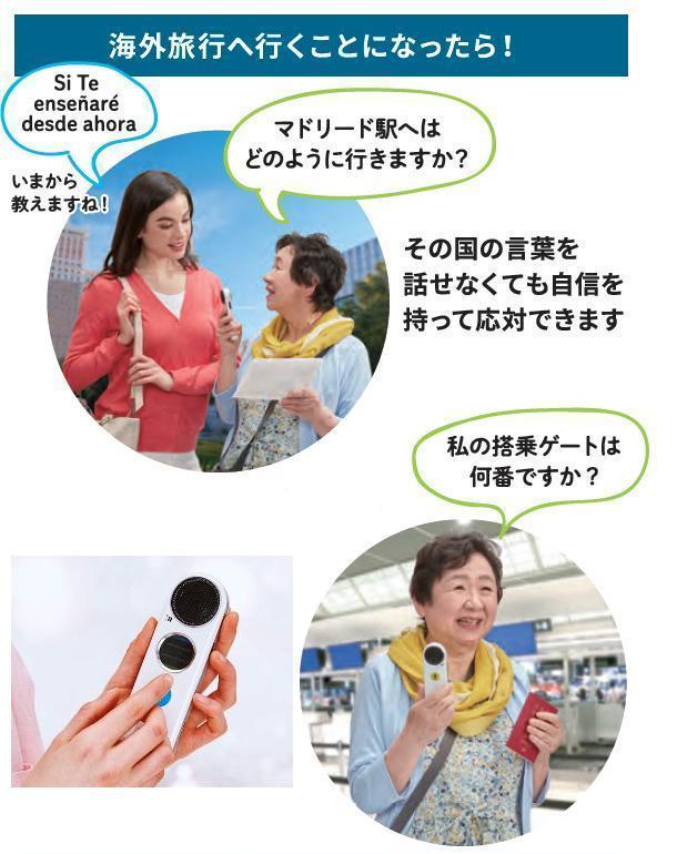 外国客 通訳