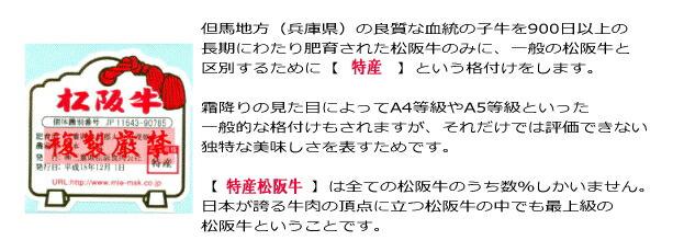 松阪牛 特産等級