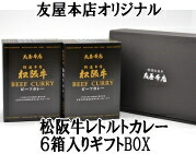 松阪牛カレー  ギフトBOX