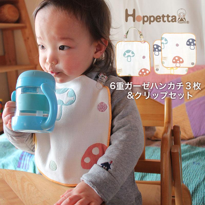 【Hoppetta/シャンピニオン】【日本製】<BR>6重ガーゼハンカチ3枚&クリップセット