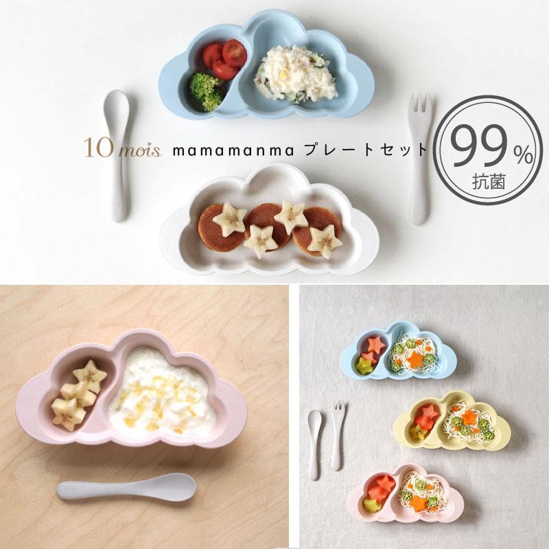 新色フレンチバニラ入荷!【10mois(ディモワ)】mamamanma(マママンマ) プレートセット