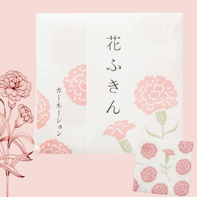 【4枚でメール便送料無料】【花ふきん 中川政七商店】カーネーション