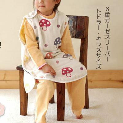 【Hoppetta champignon】【日本製】(シャンピニオン)<BR>6重ガーゼトドラーキッズスリーパー