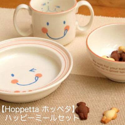 【Hoppetta ホッペタ】ハッピーミールセット