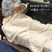 【BOBO】【日本製】6重ガーゼケット(大人用)