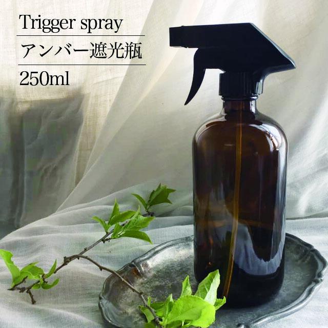 【遮光瓶】アンバー ガラス スプレーボトル 250ml