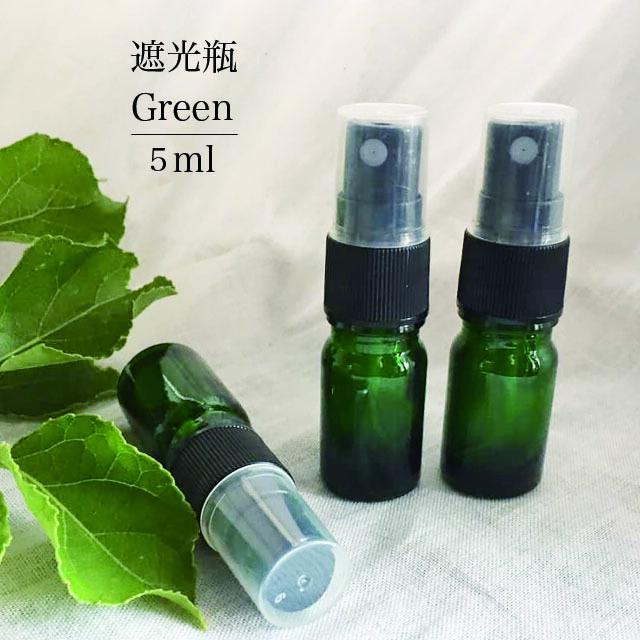 【遮光瓶】グリーン ガラス スプレーボトル 5ml
