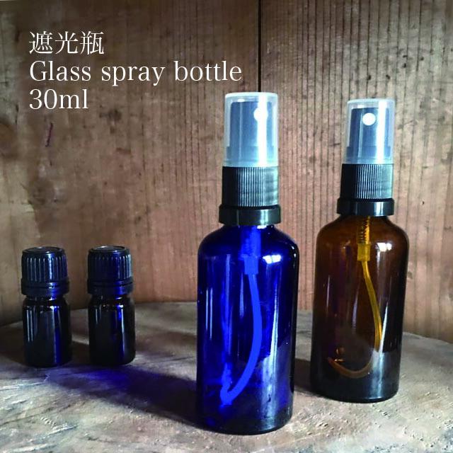【遮光瓶】ガラス スプレーボトル 30ml