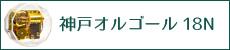 神戸オルゴール 18N