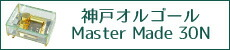神戸オルゴール MasterMade30N