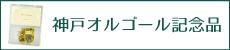 神戸オルゴール 記念品