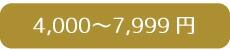 4,000円〜7,999円