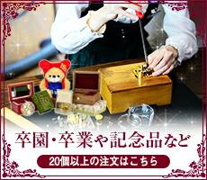 神戸オルゴール記念品