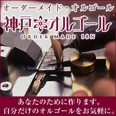 神戸オルゴールオーダーメイド18N
