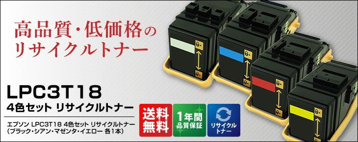 LPC3T18 4色セット リサイクルトナー