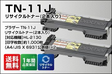 TN-11J リサイクルトナー(2本入り)