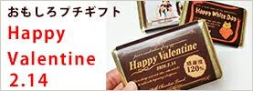 バレンタインのプチギフト