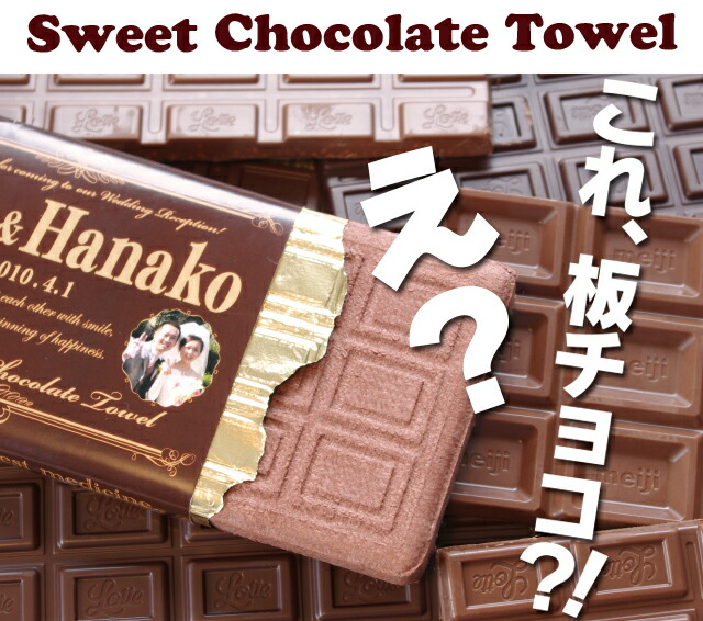 おもしろチョコレート