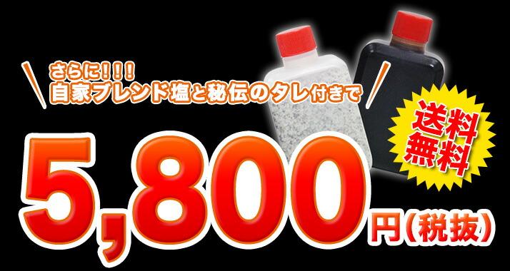 値段 5800円 送料無料