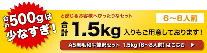 A5黒毛和牛贅沢セット 1.8kgへ