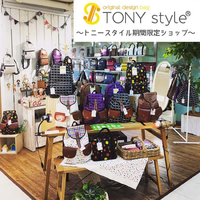 TONYstyle期間限定ショップ