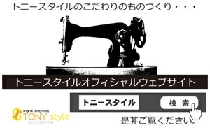 TONY styleオフィシャルウェブサイト