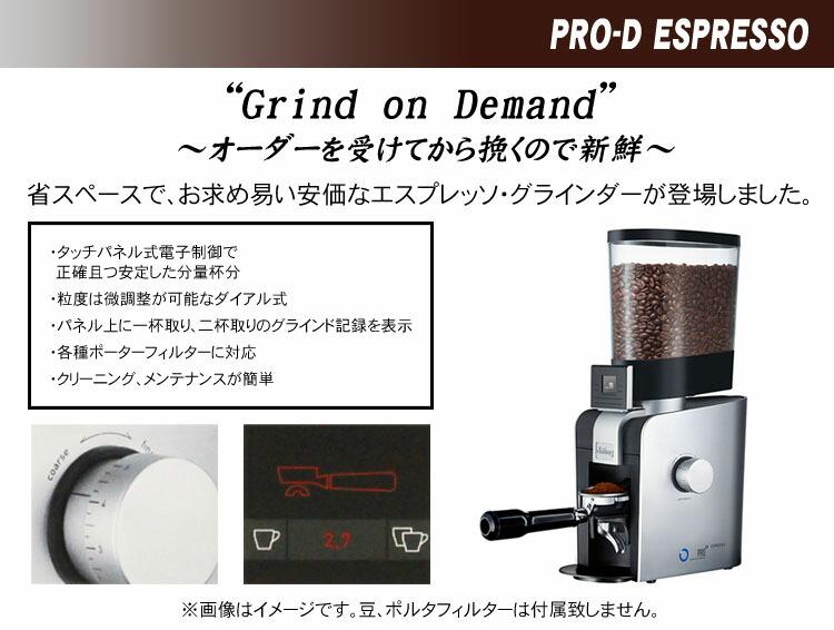 pro-d espresso