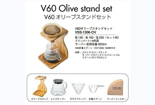 ハリオ v60 オリーブスタンドセット