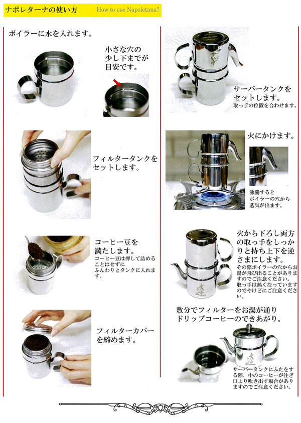 カフェ・ナポレターナ・ナポリ式(直火式)コーヒーメーカー使い方3