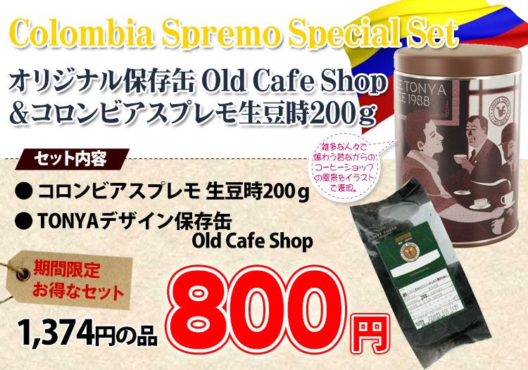 コロンビア200gと保存缶oldcafeshop