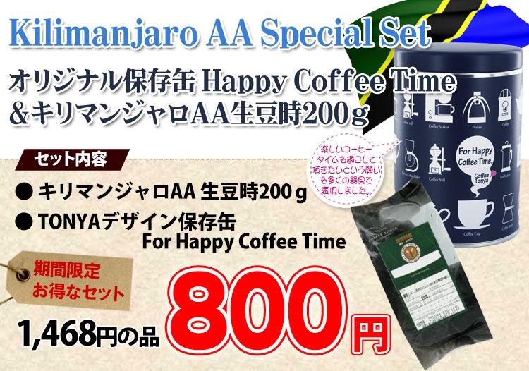 キリマンジャロaa200gと保存缶happycoffeetime