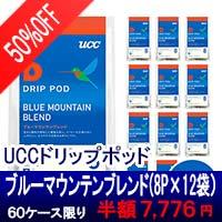 UCC DripPod ドリップポッド ブルーマウンテンブレンド(8個入×12袋)半額